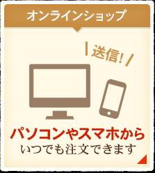 オンラインショップ パソコンやスマホからいつでも注文できます