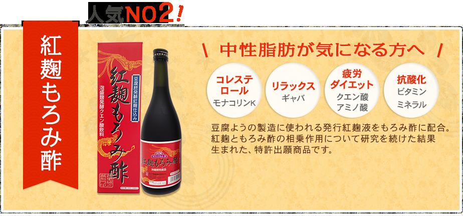 コレステロール・中性脂肪が気になる方へ 紅麹もろみ酢 豆腐ようの製造に使われる発行紅麹液をもろみ酢に配合。紅麹ともろみ酢の相乗作用について研究を続けた結果生まれた、特許出願商品です。