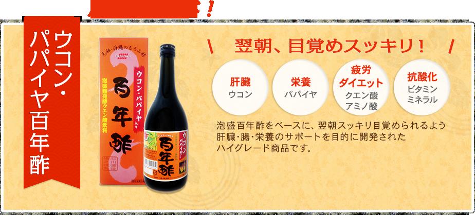 翌朝、目覚めスッキリ ウコン・パパイヤ百年酢 泡盛百年酢をベースに、翌朝スッキリ目覚められるよう肝臓・腸・栄養のサポートを目的に開発されたハイグレード商品。